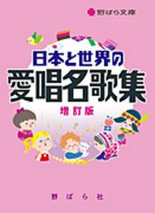 日本と世界の愛唱名歌集