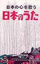 日本の心を歌う 日本のうた