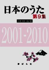 日本のうた 第9集