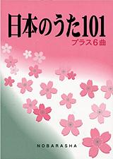 日本のうた101