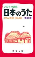 いのちの賛歌日本のうた