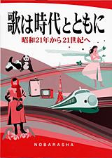 歌は時代とともに-昭和21年から21世紀へ-
