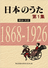 日本のうた 第1集