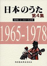 日本のうた 第4集