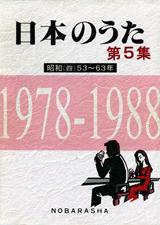 日本のうた 第5集