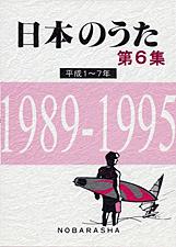日本のうた 第6集