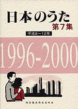 日本のうた 第7集