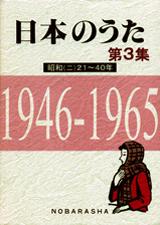 日本のうた 第3集