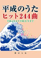 平成のうた ヒット244曲