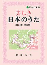 美しき日本のうた 増訂版 文庫サイズ