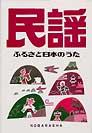 民謡 ふるさと日本のうた