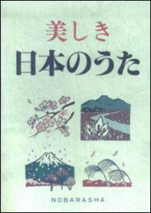 美しき日本のうた(旧版)