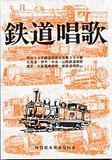 鉄道唱歌 増訂版