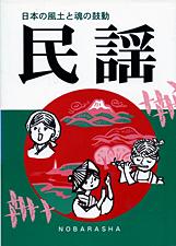 民謡 -日本の風土と魂の鼓動-