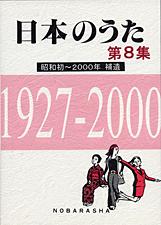 日本のうた 第8集