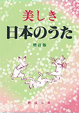 美しき日本のうた 増訂版